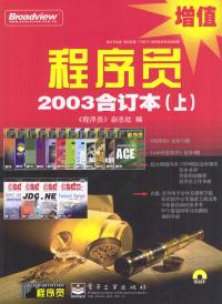 程序员2003合订本(上、下册)
