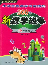 小学生提高学习成绩的300个新数学故事(中年级版)——方洲新概念