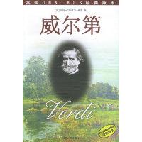 威尔第——伟大的西方音乐家传记丛书