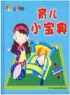 育儿小宝典—亲子小香书系列