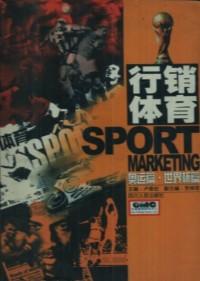 行销体育(奥运篇世界杯篇)