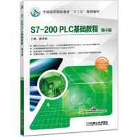 S7-200 PLC基础教程 第4版