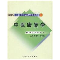 中医康复学(新世纪)