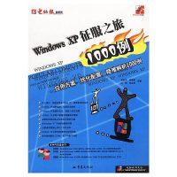 Windows XP征服之旅1000例:应用方案、优化配置、疑难解析1000例
