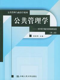 公共管理学(一种不同于传统行政学的研究途径)(第二版)(内容一致,印次、封面或原价不同,统一售价,随机发货)