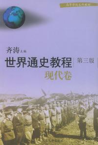 世界通史教程·现代卷(第三版)