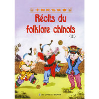 中国民俗故事(II)(法文版)