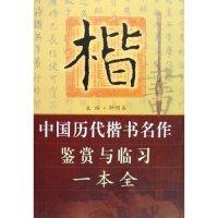 中国历代书法名作鉴赏与临习一本全丛书(共5册)(精)