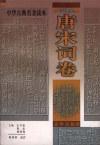 中华古典名著读本:唐宋词卷