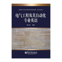 电气工程及其自动化专业英语
