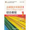 全新版大学英语(第二版)综合教程1(学生用书)