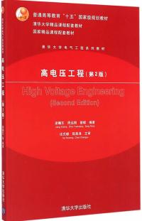 高电压工程-(第2版)