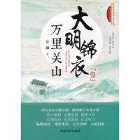 大明锦衣·万里关山(跨度长篇小说文库·古时明月系列)