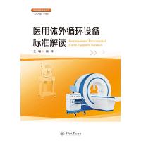 医用体外循环设备标准解读(医疗器械标准丛书)