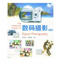 数码摄影跟我学(The Complete Guide to Digital Photography)