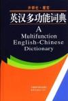 英汉多功能词典(内容一致,印次、封面或原价不同,统一售价,随机发货)