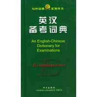 英汉备考词典