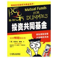 投资共同基金
