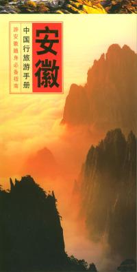 中国行旅游手册--安徽