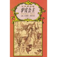 世界童话集:驴皮公主