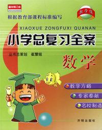 数学(2005版)/小学总复习全案
