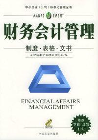 财务会计管理(制度·表格·文书)(含VCD光盘一张)——中小企业(公司)标准化管理全书