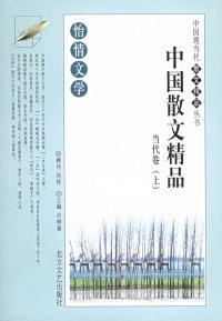 中国散文精品:当代卷(上下册)