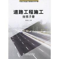 道路工程施工便携手册