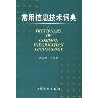 常用信息技术词典
