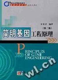 简明基因工程原理(第二版)