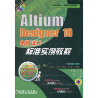 Altium Designer10电路设计标准实例教程