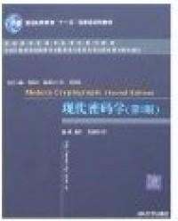 现代密码学(第二版)(内容一致,印次、封面或原价不同,统一售价,随机发货)