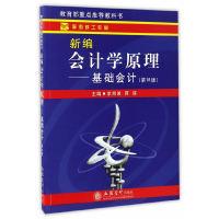 新编会计学原理 基础会计 第18版