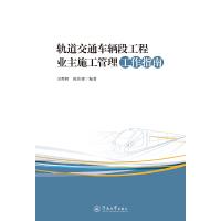 轨道交通车辆段工程业主施工管理工作指南