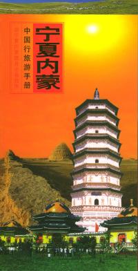 中国行旅游手册--宁夏内蒙