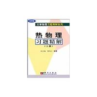热物理习题精解(上下册)——大学物理习题精解系列