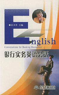 银行实务英语会话(特价\封底打有圆孔)
