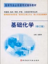 基础化学(修订版)