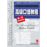 高级口语教程(第2版)