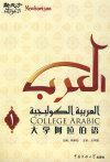 大学阿拉伯语 第一册