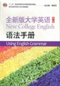 全新版大学英语语法手册(第二版)