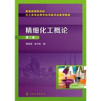 精细化工概论(第二版)(内容一致,印次、封面或原价不同,统一售价,随机发货)