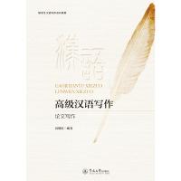 高级汉语写作:论文写作