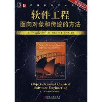软件工程面向对象和传统的方法(原书第7版)