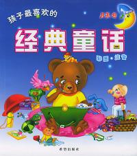 孩子最喜欢的经典童话:月亮卷(彩图·注音)
