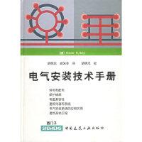 电气安装技术手册