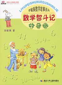 李毓佩数学故事系列:数学智斗记(珍藏版)