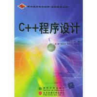 C++程序设计——21世纪职业教育规划教材