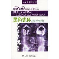 黑色光环:外星客入侵地球故事集/浩然奇境科幻小说系列