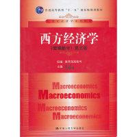 西方经济学(宏观部分·第五版)